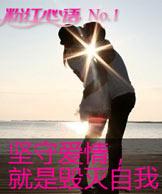 粉红心语第01期:坚守爱情,就是毁灭自我?