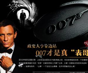 政府大亨靠边 007才是真表哥
