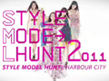 Style Model Hunt2011面试日花絮