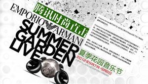 直击ARMANI夏季音乐节