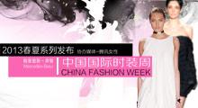 中国国际时装周2013春夏发布
