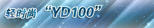 """轻时尚""""YD100"""""""
