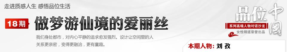 品味中国-第18期-做梦游仙境的爱丽丝