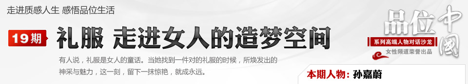 品味中国-第19期-礼服 走进女人的造梦空间
