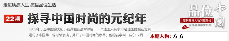 品位中国-第22期-探寻中国时尚的元纪年