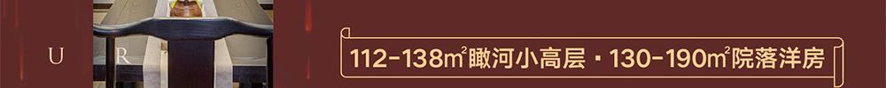 书香世家,新中式人文大宅,铸就上层品质住区。鲁班新城人居第一盘,瞰河小高层,院落洋房。112-138�O瞰河小高层,130-190�O院落洋房。-腾讯房产临沂站|专业的房产网站领导者