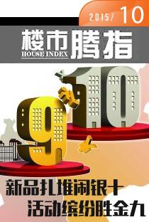 腾讯房产柳州站•楼市指数2015年10月