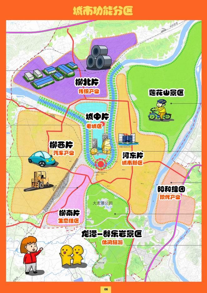 柳州市城市总体规划未来蓝图出炉 城中片要变