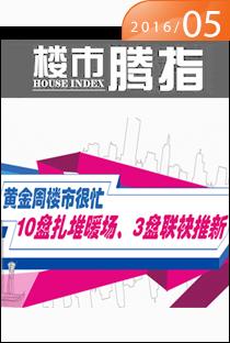 腾讯房产柳州站•楼市指数2016年5月