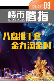 腾讯房产柳州站•楼市指数2015年9月