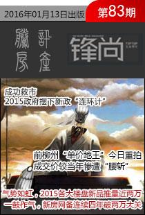 锋地产期刊2015年第83期