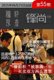锋地产期刊2015年第55期