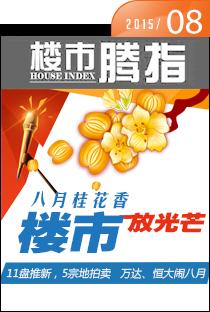 腾讯房产柳州站•楼市指数2015年8月