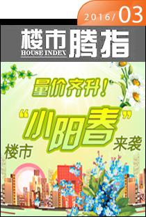 腾讯房产柳州站•楼市指数2016年3月