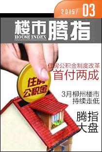 腾讯房产柳州站•楼市指数2015年3月