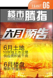 腾讯房产柳州站•楼市指数2015年6月