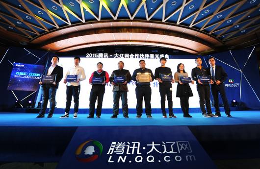 2015辽宁最具影响力自媒体颁奖现场