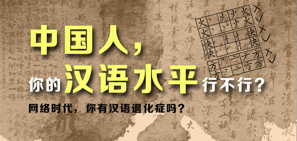 中国人,你的汉语水平行不行
