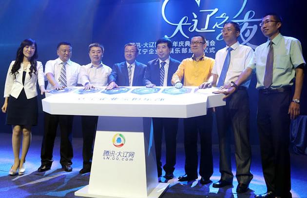 辽宁企业家俱乐部正式成立