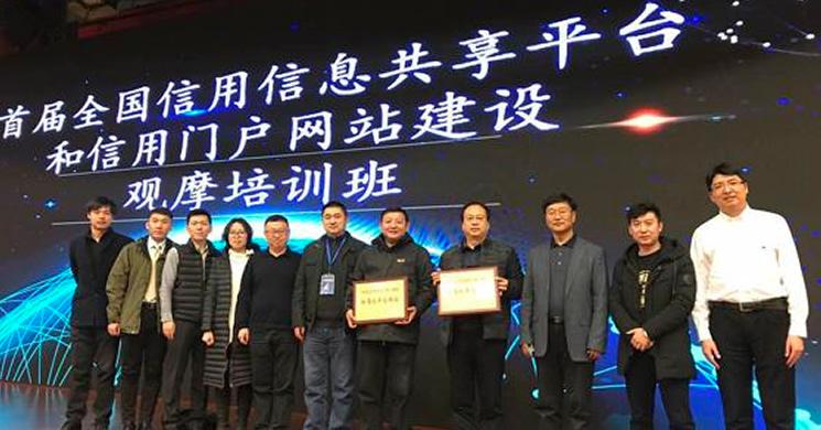 辽宁和沈阳获得全国共享平台和网站一体化建设奖