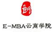 E-mba云商学院