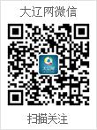 大辽网微信二维码