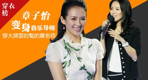 《穿衣榜》:章子怡穿大牌变身章老师