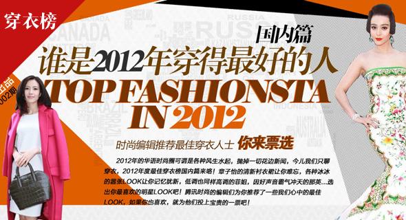 2012年度华语明星最佳穿衣榜