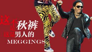 这不是秋裤 这是男人的Meggings