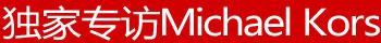 独家专访Michael Kors