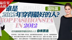 2012年度欧美明星最佳穿衣榜