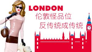 奇葩伦敦 为何你有怪品位