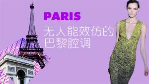 巴黎奢侈:无人能效仿的城市腔调