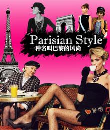 Parisian巴黎风