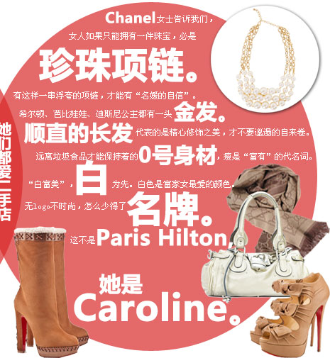 Caroline Channing