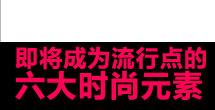 2012早春服装设计培训度假系列发布及趋势预测闻瑞推荐 - 闻瑞服装培训 - 闻瑞服装运营培训谷