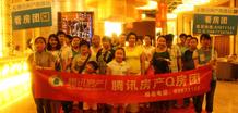1月27日华宸东区国际看房团
