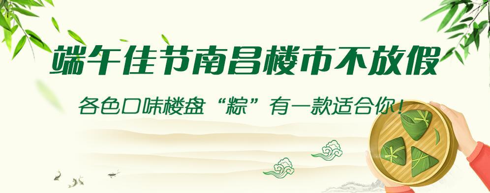 """南昌楼市""""粽""""有一款适合你"""