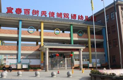 丽景滨江幼儿园不到100米,与宜春百树天使城双语幼儿园相距不到500米