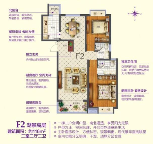 星威园F2湖景高层 建筑面积:116平 二室二厅二卫