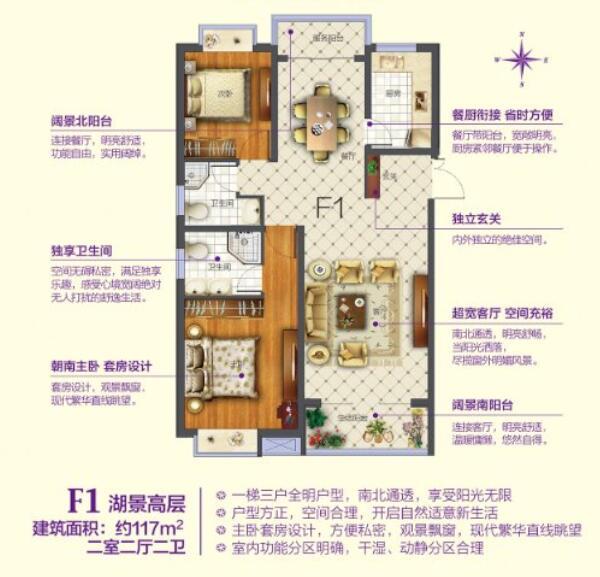 星威园F1湖景高层 建筑面积:117平 二室二厅二卫