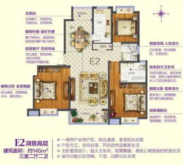星威园E2湖景高层 建筑面积:145平 三室二厅二卫