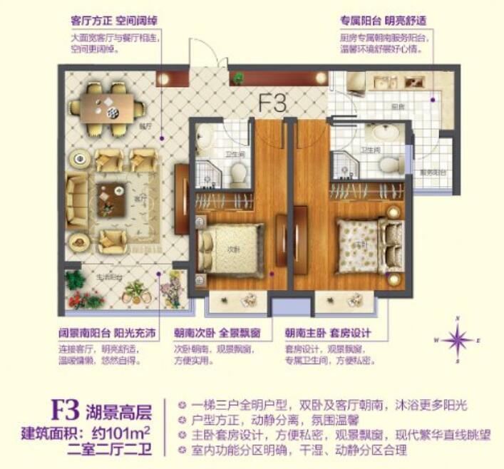 星威园F3湖景高层 建筑面积:101平 二室二厅二卫