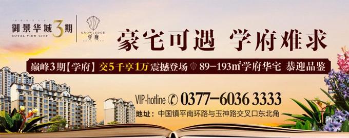 御景华城3期【学府】交5000享1万,震撼登场!
