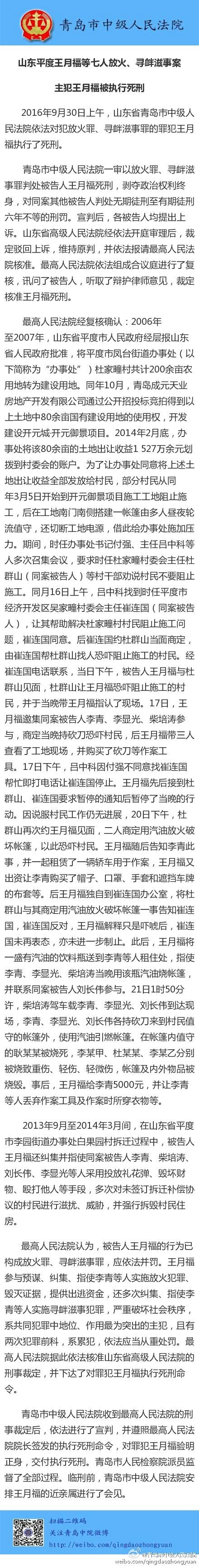 山东平度放火案主犯王月福被执行死刑