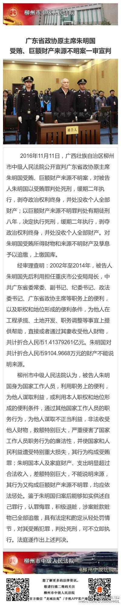 广东政协原主席朱明国受贿1.4亿元 被判死缓