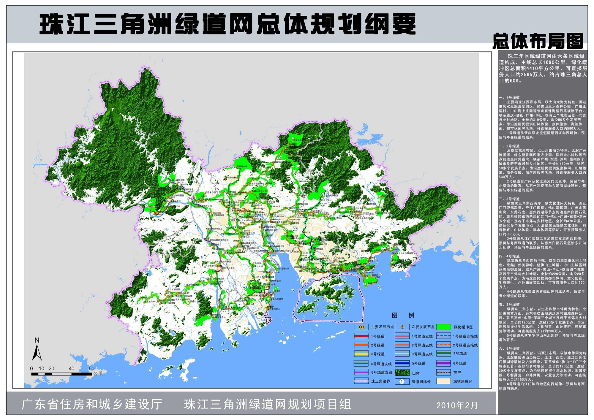 珠江三角洲绿道网总体规划纲要总体布局图