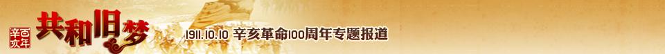 共和旧梦 1911.10.10辛亥革命100周年专题报道