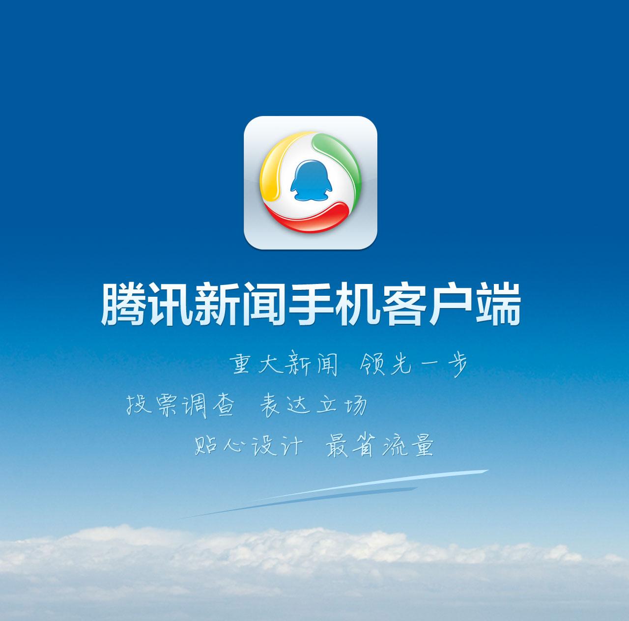腾讯新闻2012【相关词_腾讯新闻头条】