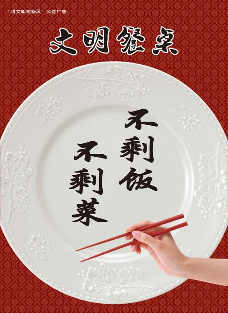 文明餐桌 不剩菜不剩饭